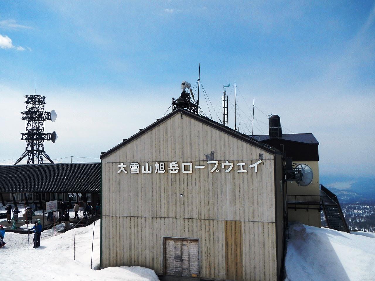 大雪山旭岳・姿見駅