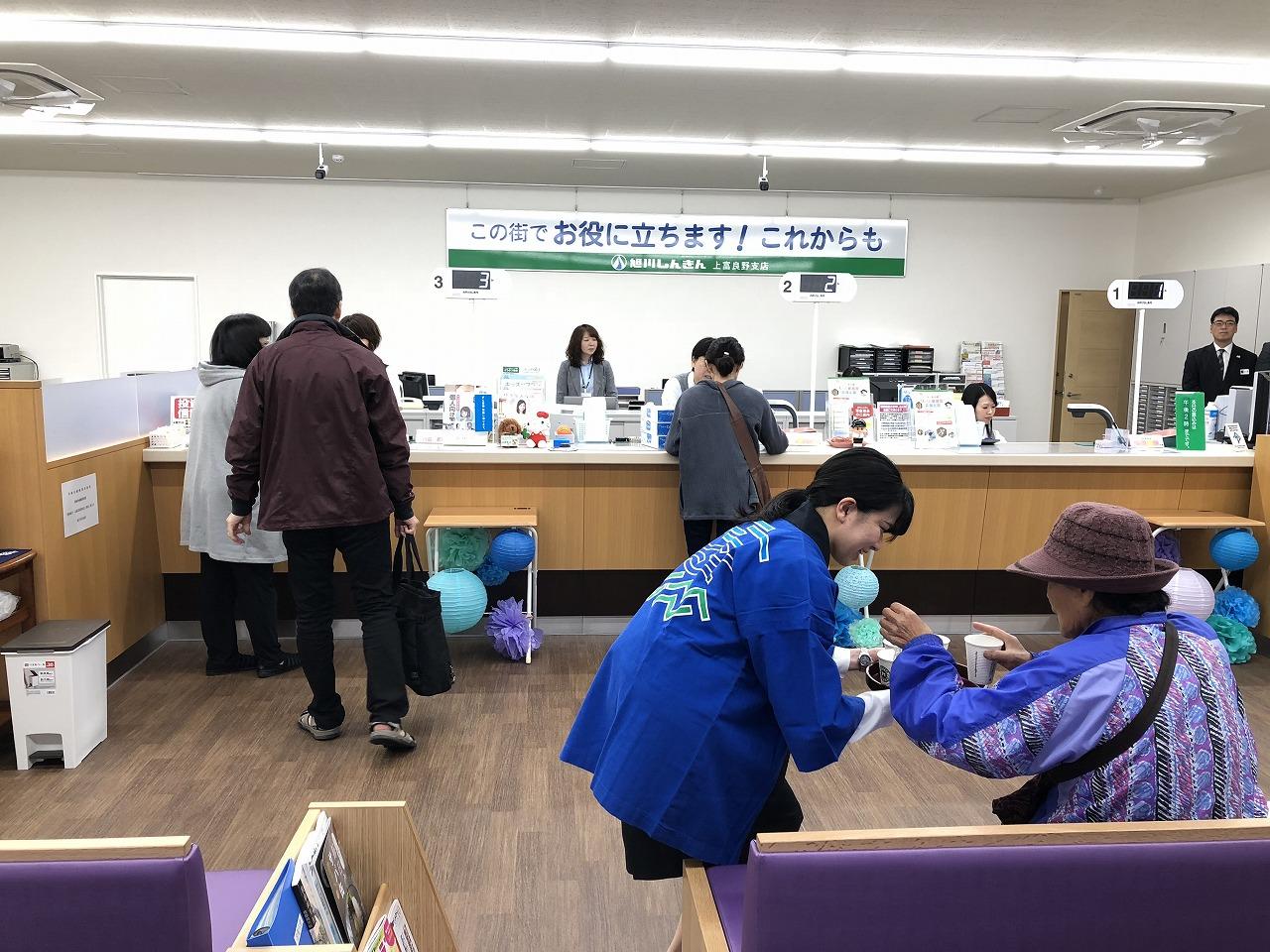 旭川信用金庫 上富良野支店